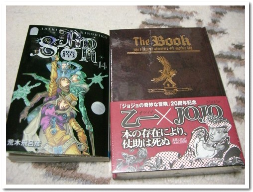 写真:『The Book - jojo's bizarre adventure 4th another day』